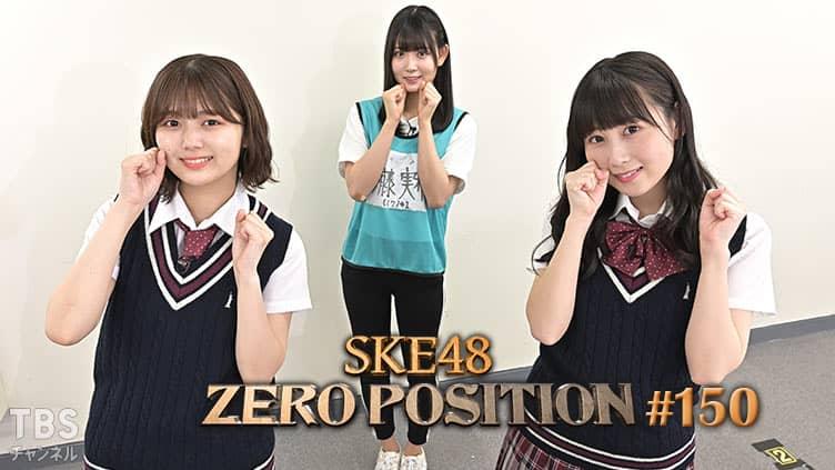 「SKE48 ZERO POSITION」#150:売り込みゼロポジ(第1回)【2021.7.17 23:00〜】