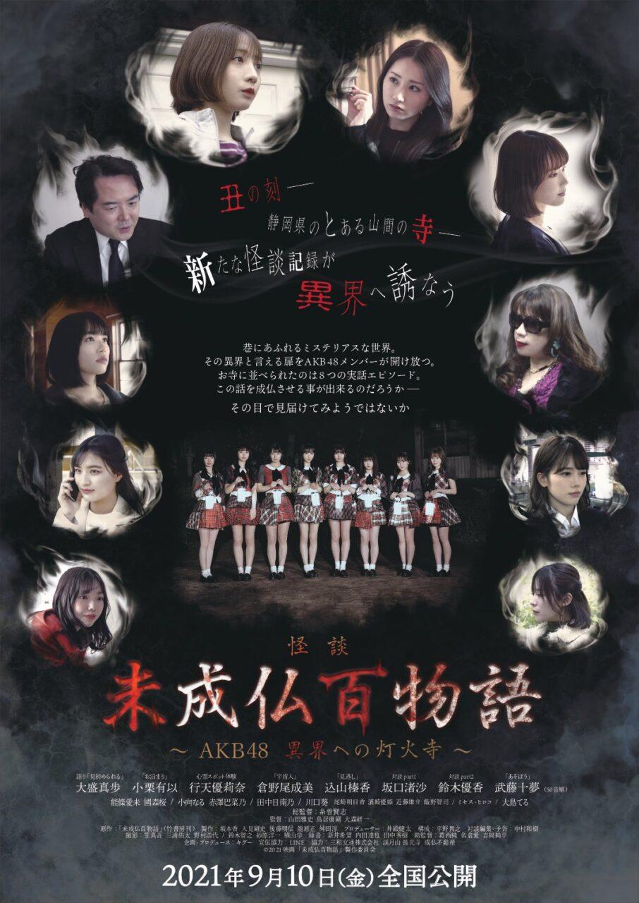 【動画】映画「未成仏百物語~AKB48 異界への灯火寺~」予告編
