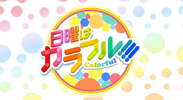 AKB48 チーム8 小栗有以が「日曜はカラフル!!」にゲスト出演!【2021.7.18 11:55〜 TOKYO MX】