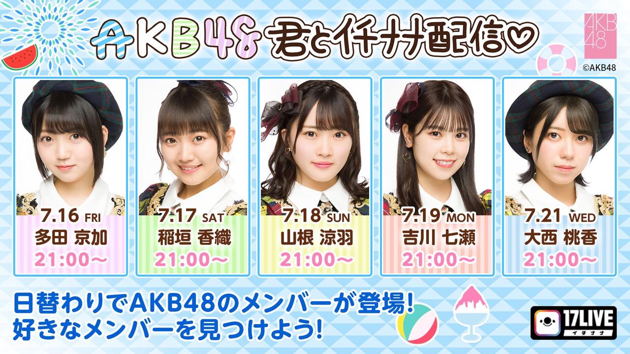「AKB48 君とイチナナ配信」吉川七瀬が生配信!【2021.7.19 21:00〜 17LIVE】