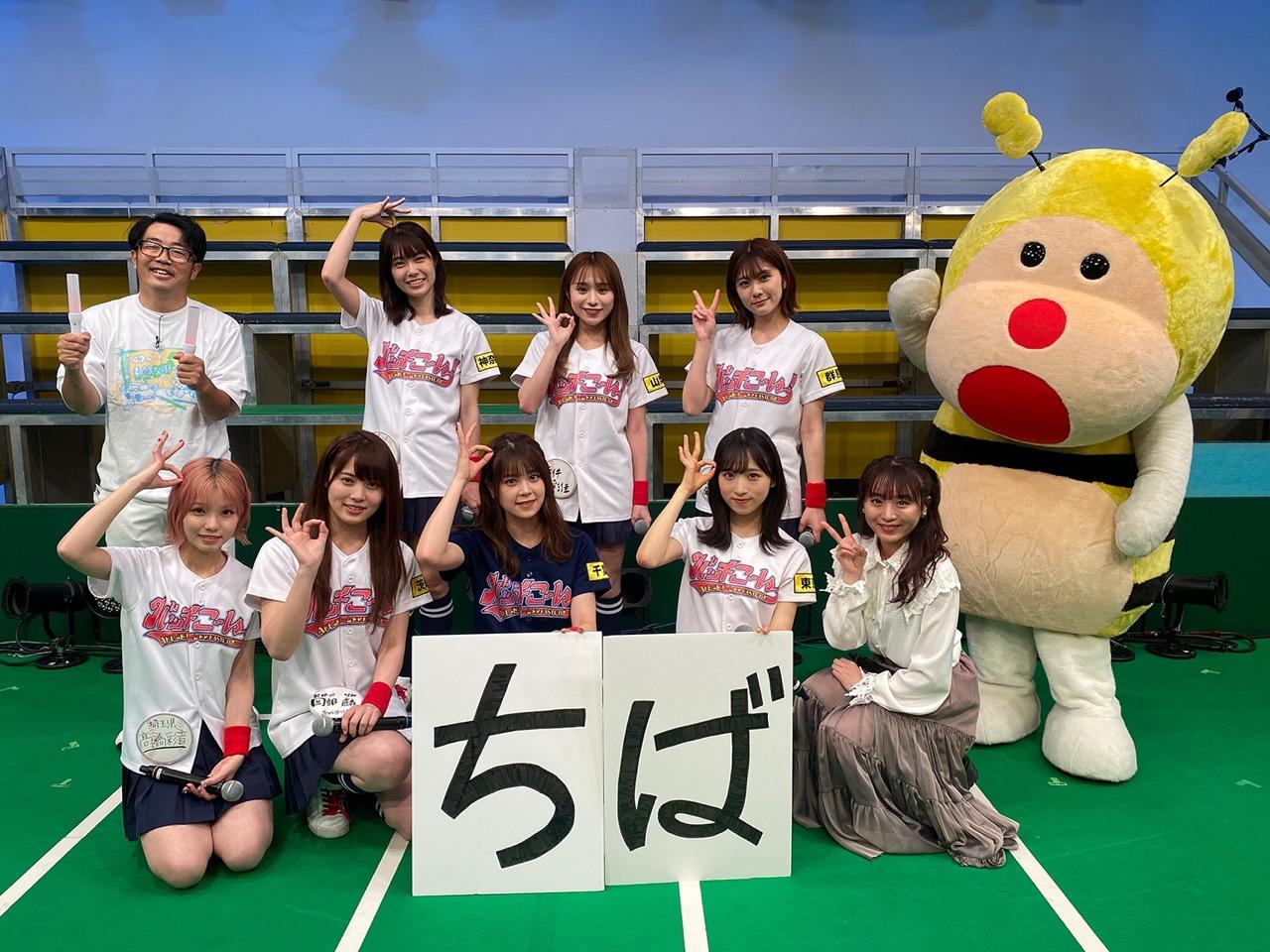 「AKB48チーム8のKANTO白書 バッチこーい!」#91:バッチバチ!チーム8全国ツアー 勝手に2周目・千葉県公演!【2021.7.18 24:30〜 千葉テレビ】
