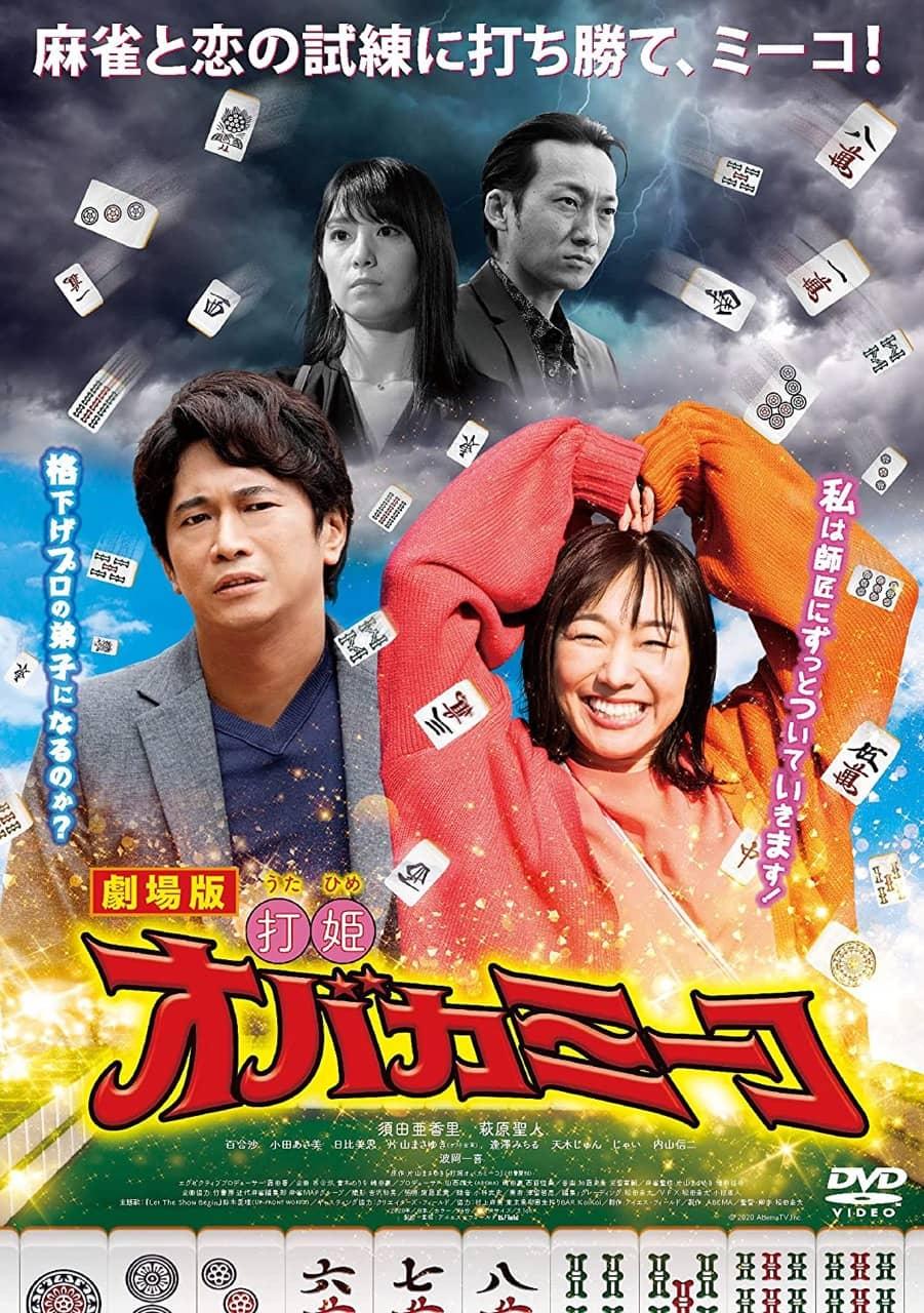 劇場版「打姫オバカミーコ」 [DVD]