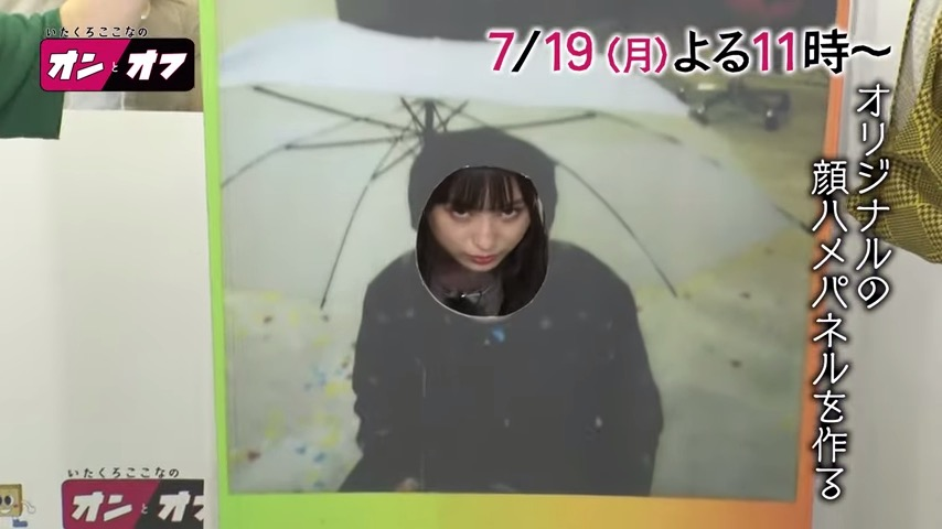 NMB48 梅山恋和出演「いたくろここなのオンとオフ」オリジナルの顔ハメパネルを作ろう!【2021.7.19 23:00〜 テレビ埼玉】