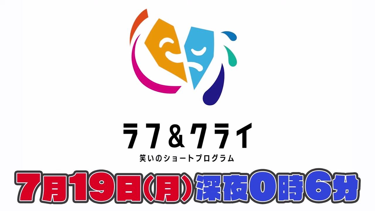AKB48 加藤玲奈、峯岸みなみ、松井玲奈が「ラフ&クライ」に出演!【2021.7.19 24:06〜 TBS】