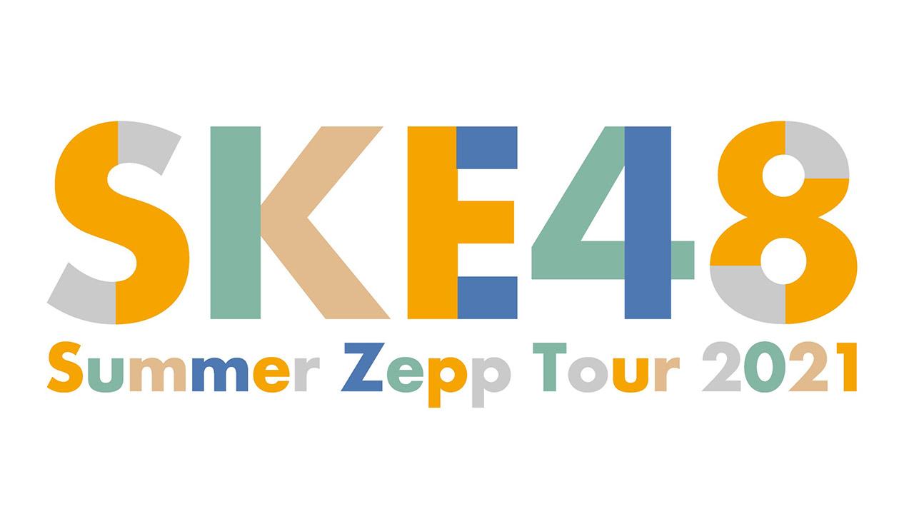 「SKE48 Zepp Tour 2021 特別配信」江籠裕奈・太田彩夏・川嶋美晴が生配信!【2021.7.26 20:30〜 SHOWROOM】