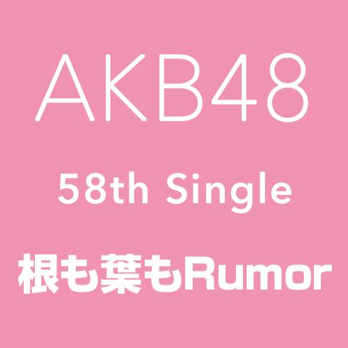 AKB48 58thシングル「根も葉もRumor」