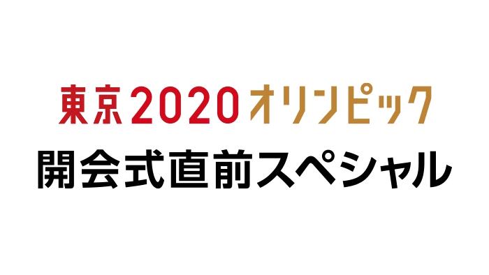指原莉乃が「東京2020オリンピック開会式直前SP」に出演!【2021.7.23 17:00〜 NHK総合】