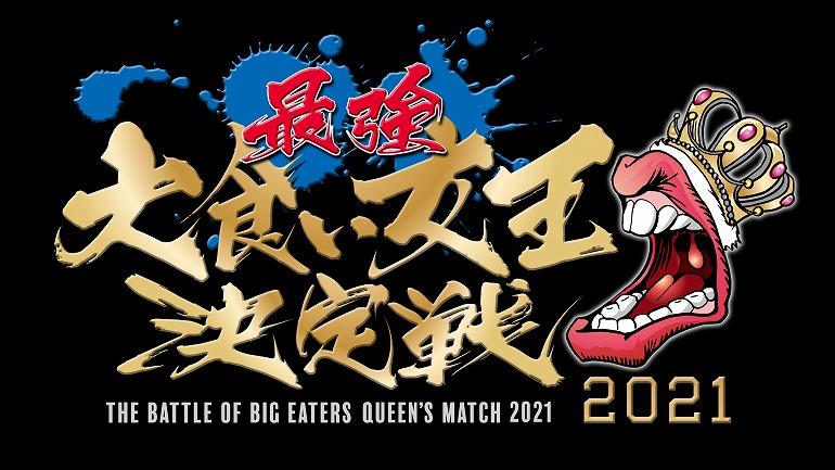 高橋みなみMC「最強大食い女王決定戦2021」現女王やレジェンド、新世代が頂上決戦SP【2021.7.23 19:55〜 テレビ東京】