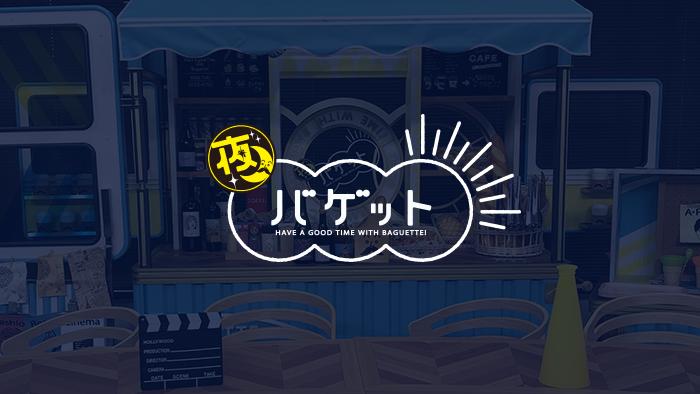 AKB48 チーム8 岡部麟が「夜バゲット」にゲスト出演!【2021.7.30 26:09〜 日本テレビ】