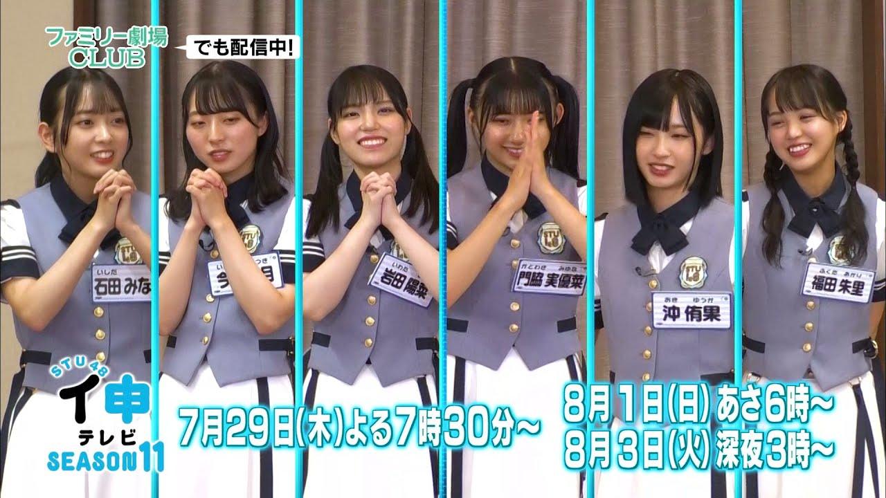 「STU48 イ申テレビ シーズン11」Vol.2:ファン理解度選手権 後編【2021.7.29 19:30〜 ファミリー劇場】