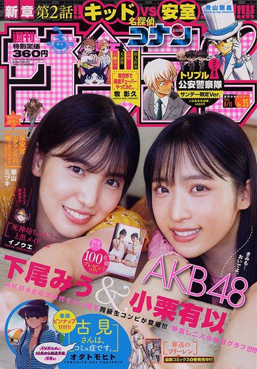 AKB48 チーム8 下尾みう×小栗有以、表紙&巻頭グラビア! 「週刊少年サンデー 2021年 No.35」本日7/28発売!