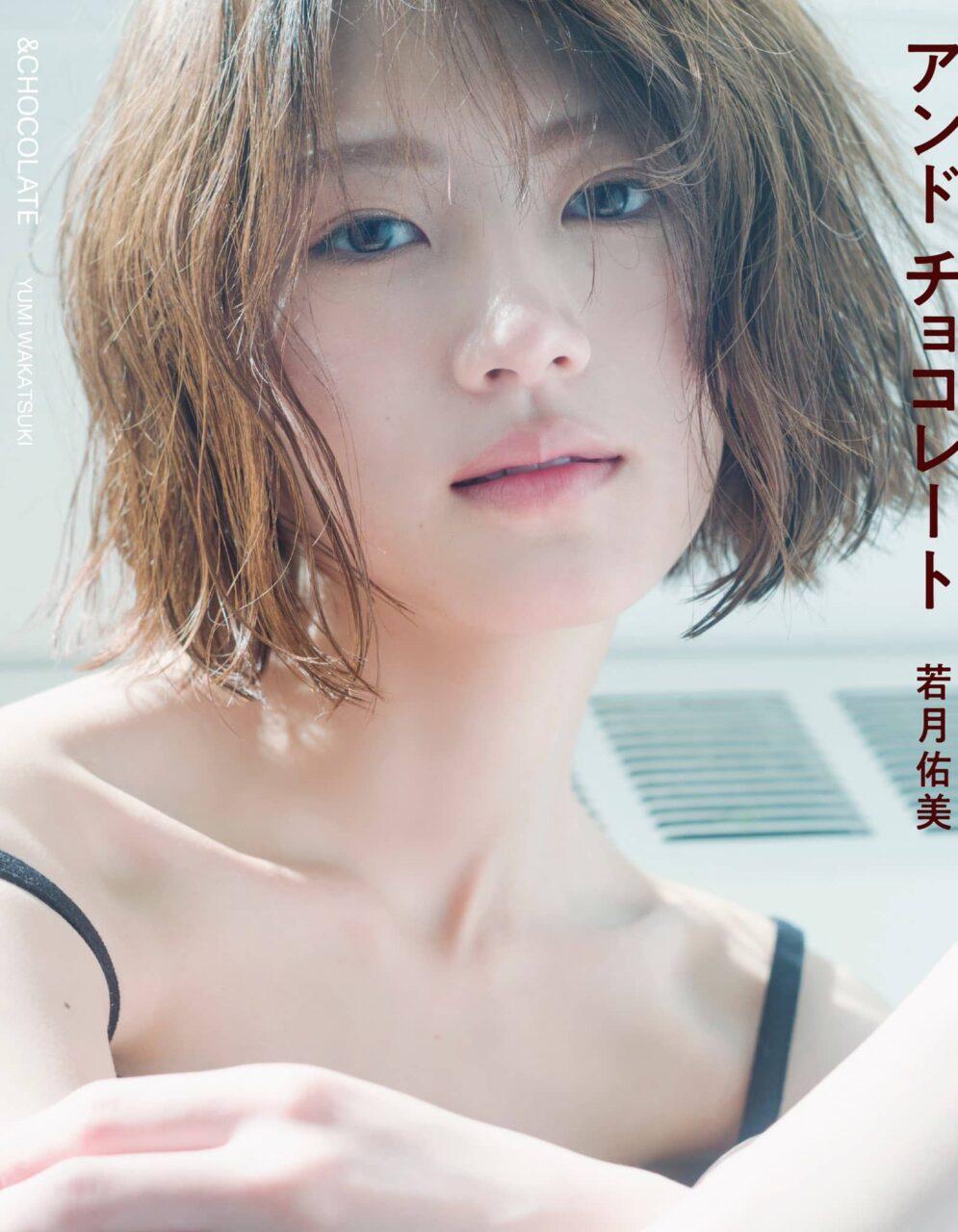 若月佑美 2nd写真集「アンド チョコレート」