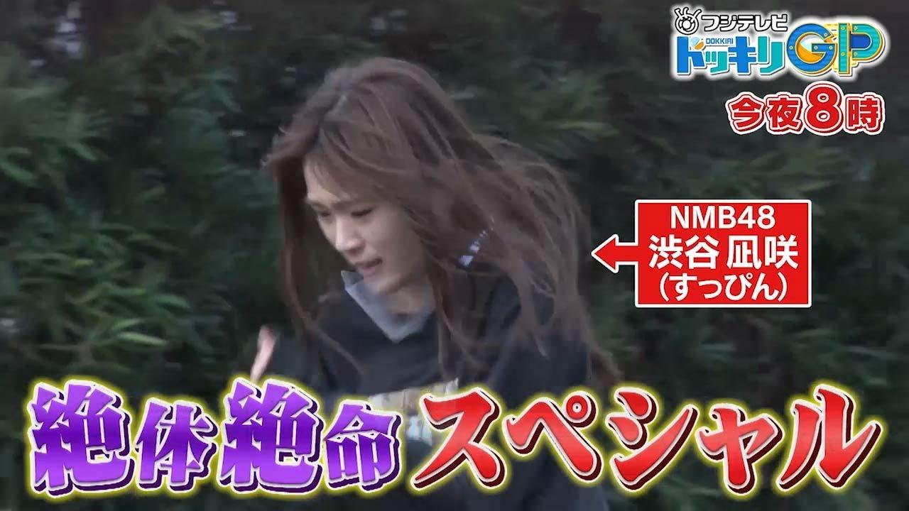 NMB48 渋谷凪咲が「芸能人が本気で考えた!ドッキリGP」に出演!起きたら生放送10分前で絶体絶命!【2021.7.31 20:00〜 フジテレビ】