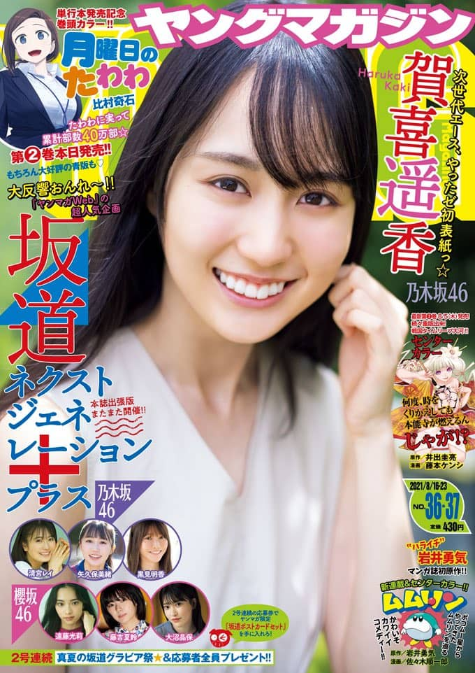 週刊ヤングマガジン 2021年 No.36・37