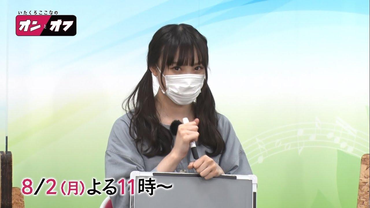 NMB48 梅山恋和出演「いたくろここなのオンとオフ」誰の回答でしょう?第三弾【2021.8.2 23:00〜 テレビ埼玉】
