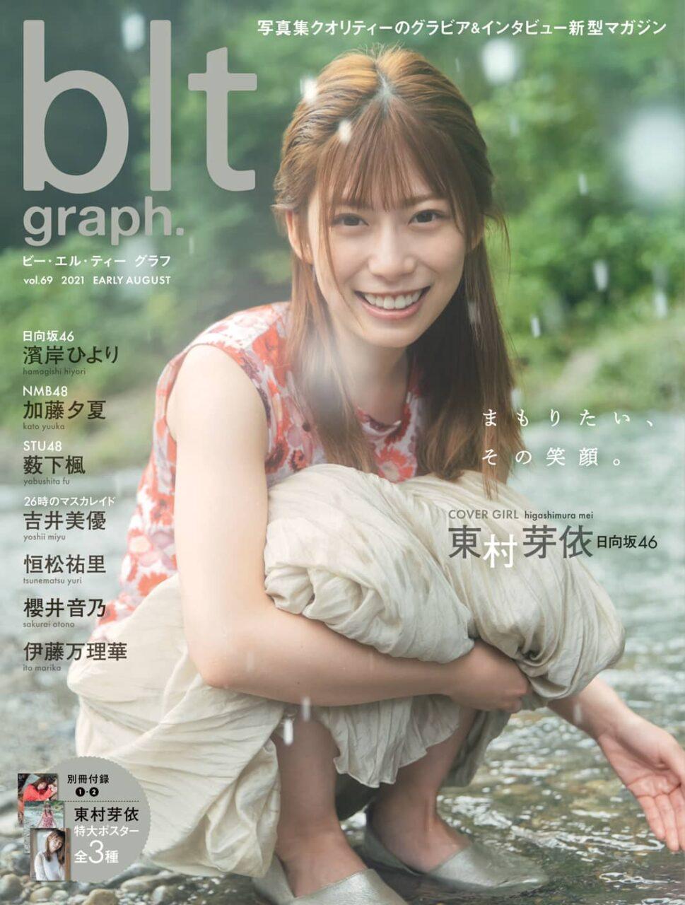 NMB48 加藤夕夏、STU48 薮下楓、グラビア掲載!「blt graph. vol.69」本日8/6発売!
