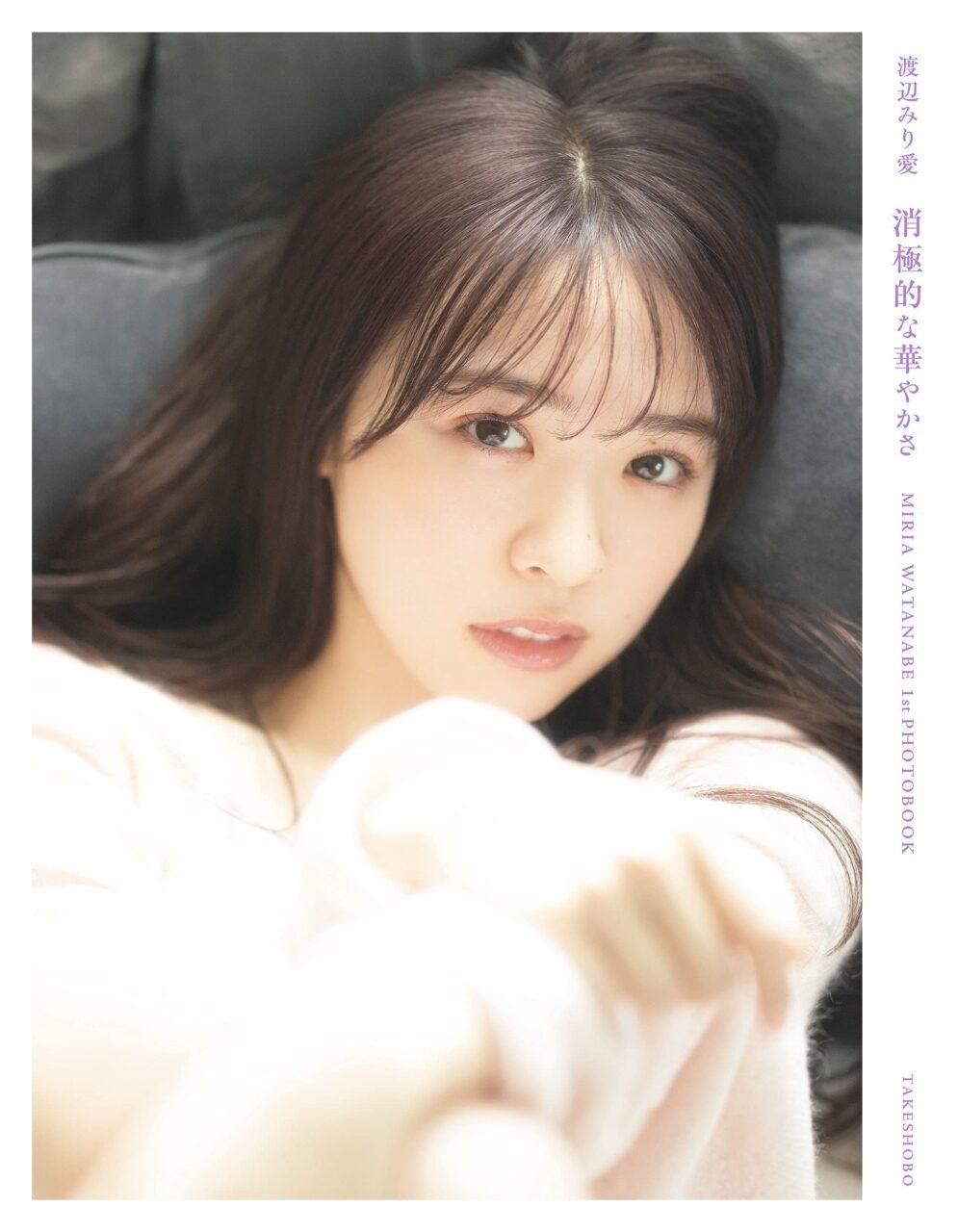 乃木坂46 渡辺みり愛 1st写真集「消極的な華やかさ」