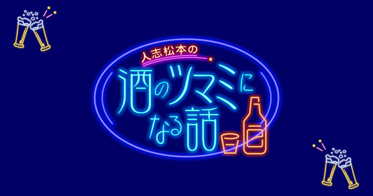 NMB48 渋谷凪咲、峯岸みなみが「人志松本の酒のツマミになる話」にゲスト出演!延長営業!こぼれちゃったここだけのレアな話SP【2021.8.6 21:58〜 フジテレビ】