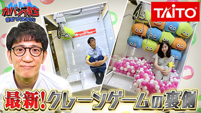 AKB48 横山由依が「カバン持ちさせてください」に出演!オンラインクレーンゲームの世界!【2021.8.7 25:38〜 TBS】