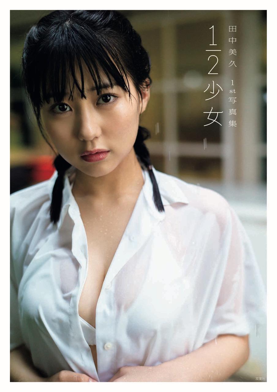 HKT48 田中美久 1st写真集「1/2少女」本日9/12発売!