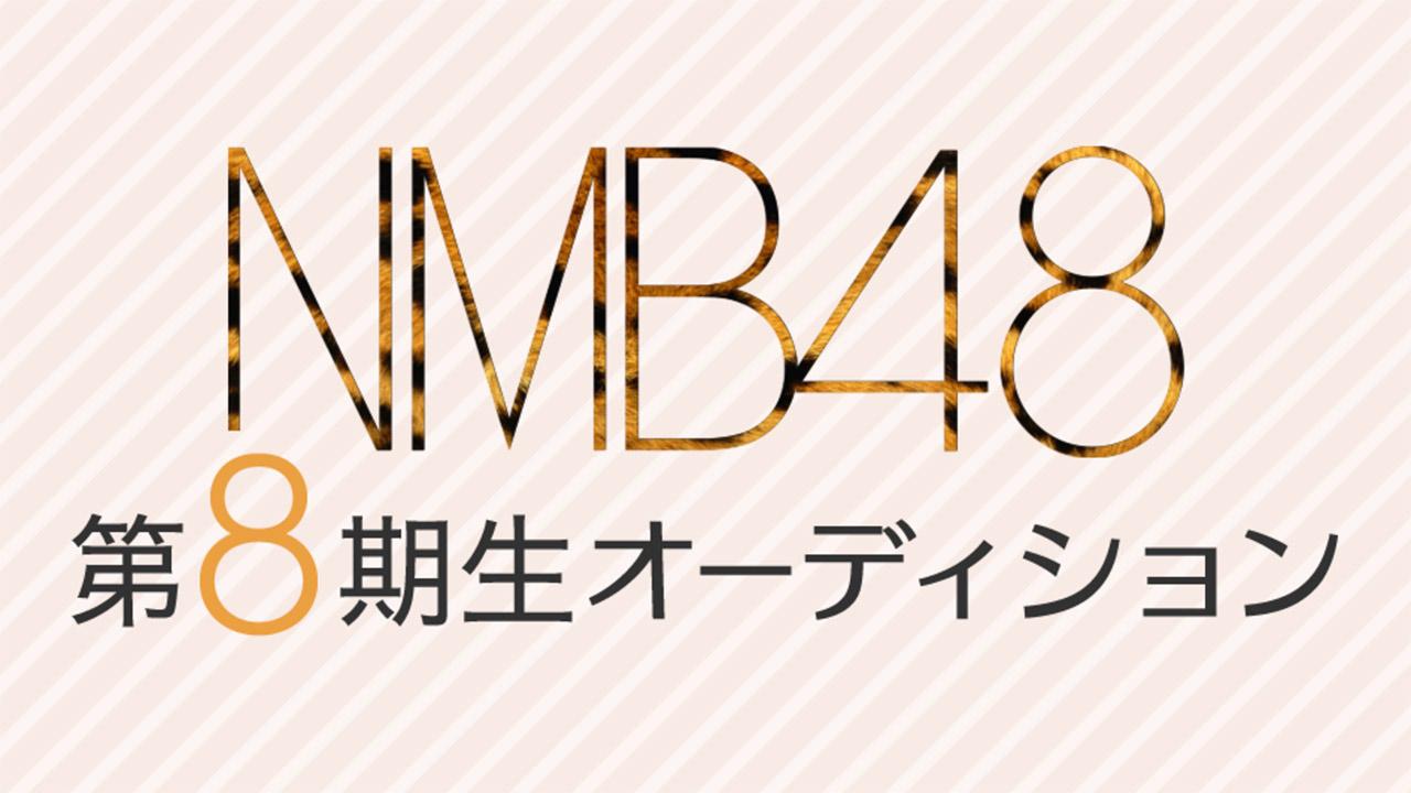 NMB48 第8期生オーディション開催決定!