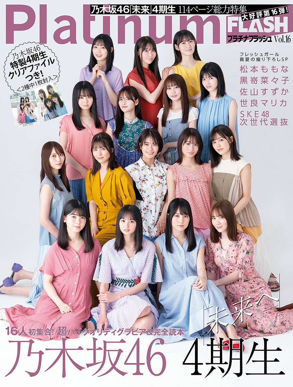 新生SKE48フレッシュ選抜7人に密着!「Platinum FLASH vol.16」本日8/26発売!