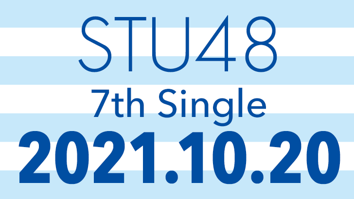 STU48 7thシングル、10/20発売決定!【予約開始】