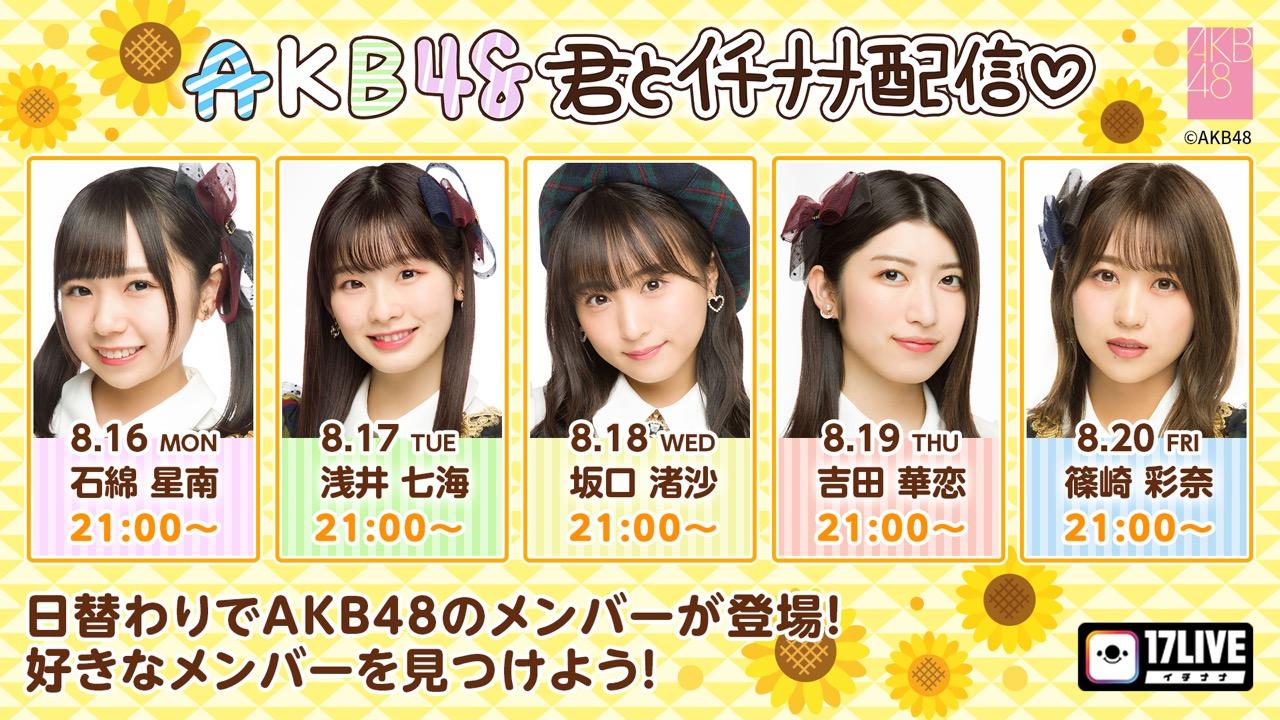 「AKB48 君とイチナナ配信」吉田華恋が生配信!【2021.8.19 21:00〜 17LIVE】