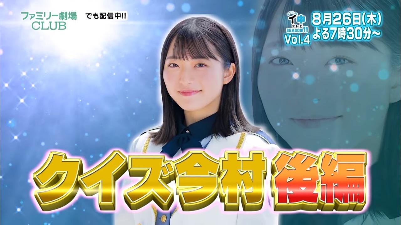「STU48 イ申テレビ シーズン11」Vol.4:クイズ今村 後編【2021.8.26 19:30〜 ファミリー劇場】