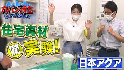 """AKB48 横山由依が「カバン持ちさせてください」に出演!""""日本アクア""""のカバン持ち!【2021.8.21 25:28〜 TBS】"""