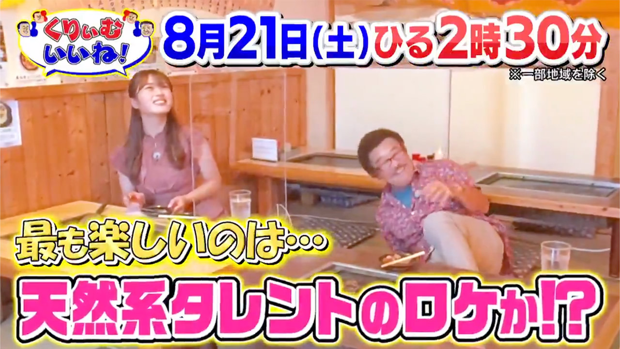 NMB48 渋谷凪咲が「くりぃむいいね!」に出演!珍しい店で人気芸能人3組が爆笑リポート対決!【2021.8.21 14:30〜 テレビ朝日】