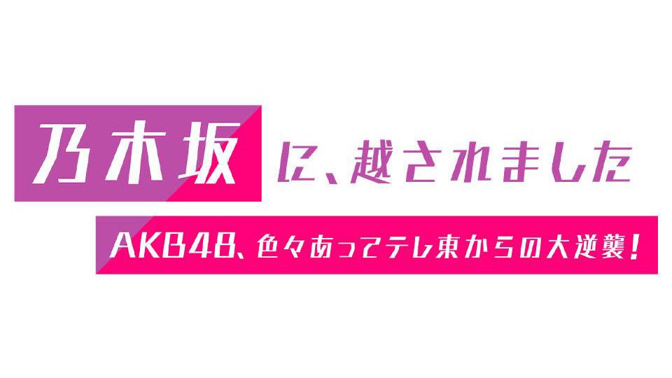 """「乃木坂に、越されました~AKB48、色々あってテレ東からの大逆襲!~」""""うなじじゃんじゃん見せます""""で旅番組出演権ゲット!?【2021.9.14 25:35〜 テレビ東京】"""