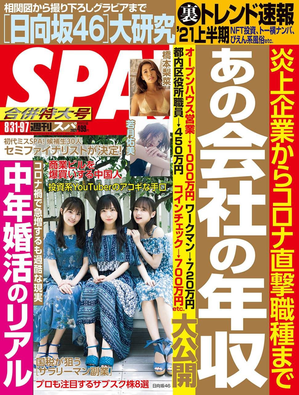 週刊SPA! 2021年 8/31・9/7合併号