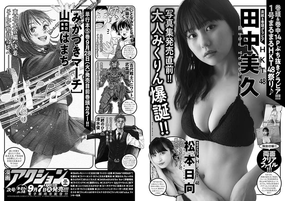 HKT48 田中美久、表紙&巻頭グラビア!松本日向、巻中グラビア!「漫画アクション 2021年 No.18」9/7発売!