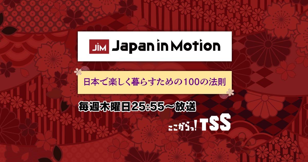 HKT48 田中美久&松岡はなが「Japan in Motion」に出演!世界にウケる日本のアイテム探し in 福岡編【2021.9.2 25:00〜 テレビ新広島】