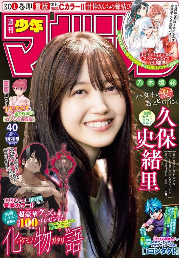 週刊少年マガジン 2021年 No.40