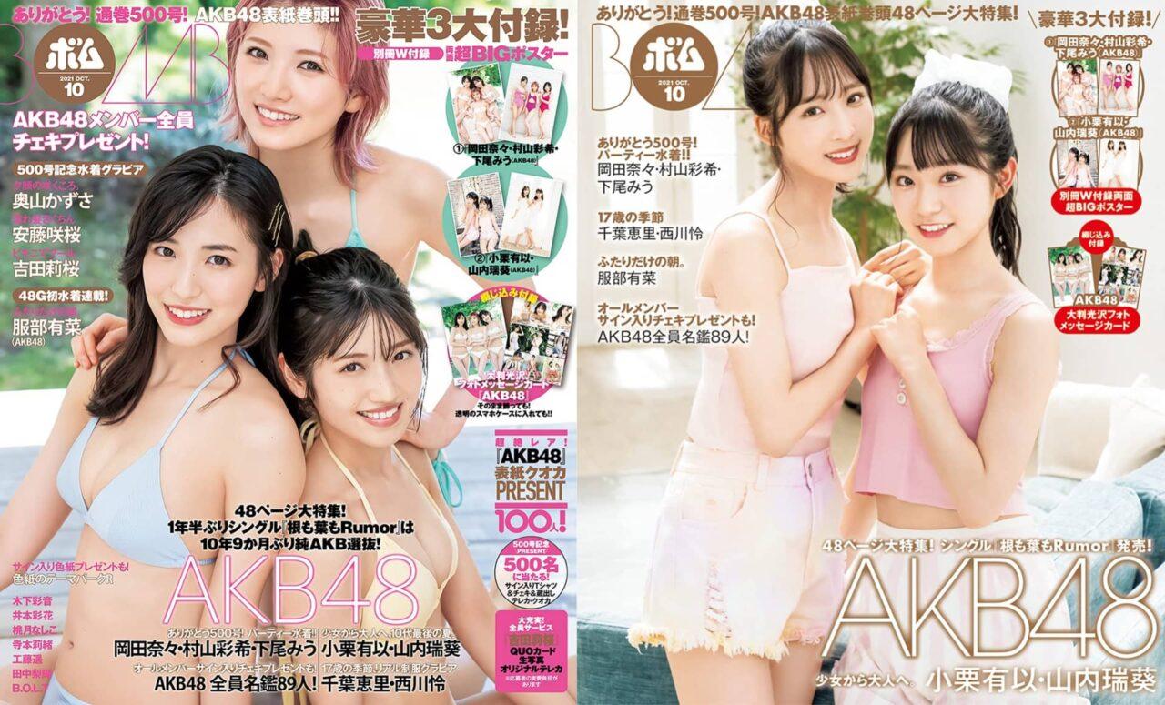 AKB48 岡田奈々×村山彩希×下尾みう、水着表紙!「BOMB 2021年10月号」本日9/9発売!