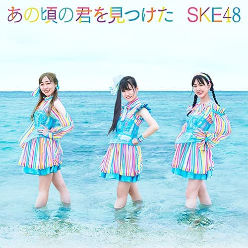SKE48 28thシングル「あの頃の君を見つけた」