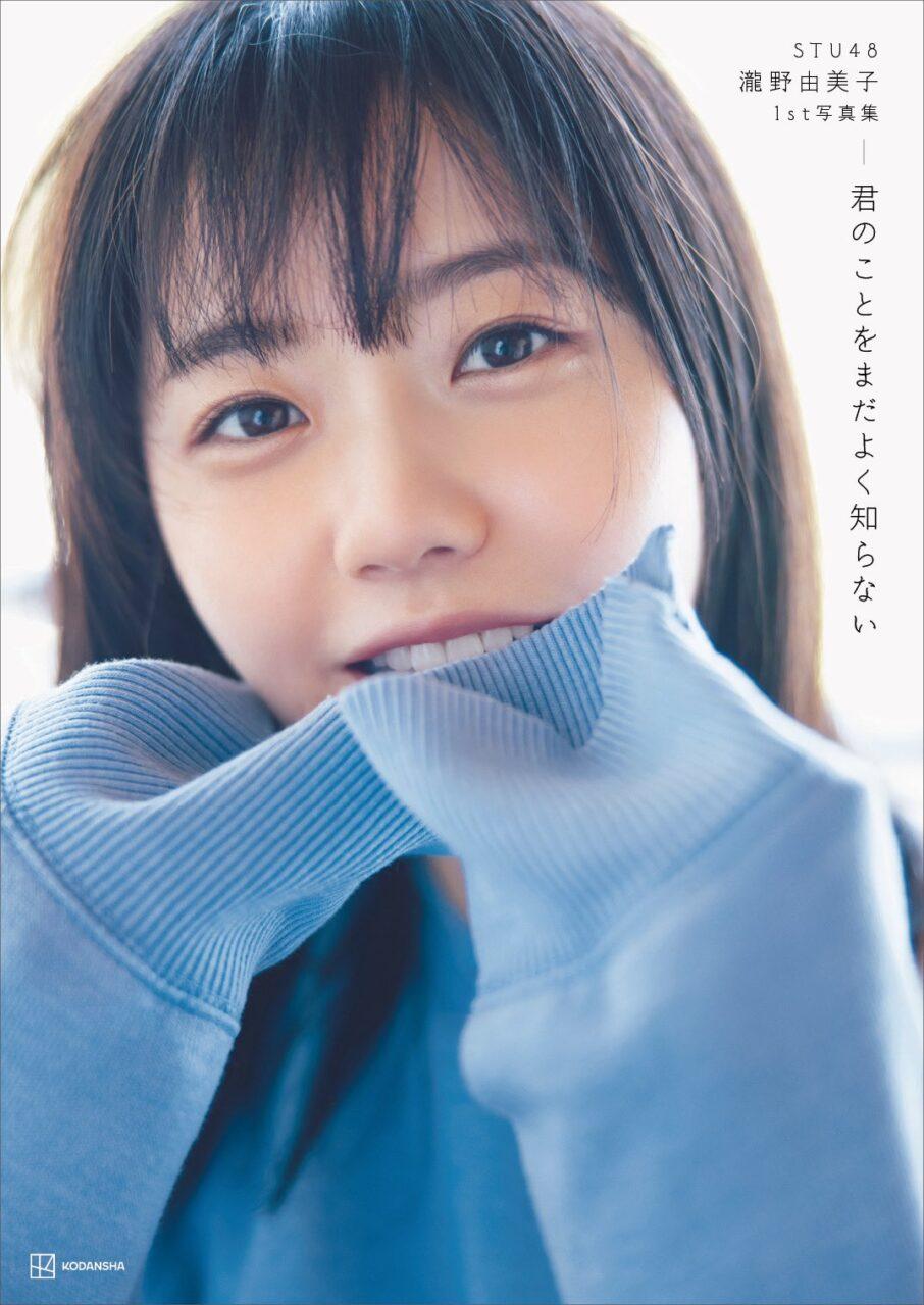STU48 瀧野由美子 1st写真集「君のことをまだよく知らない」9/22発売!