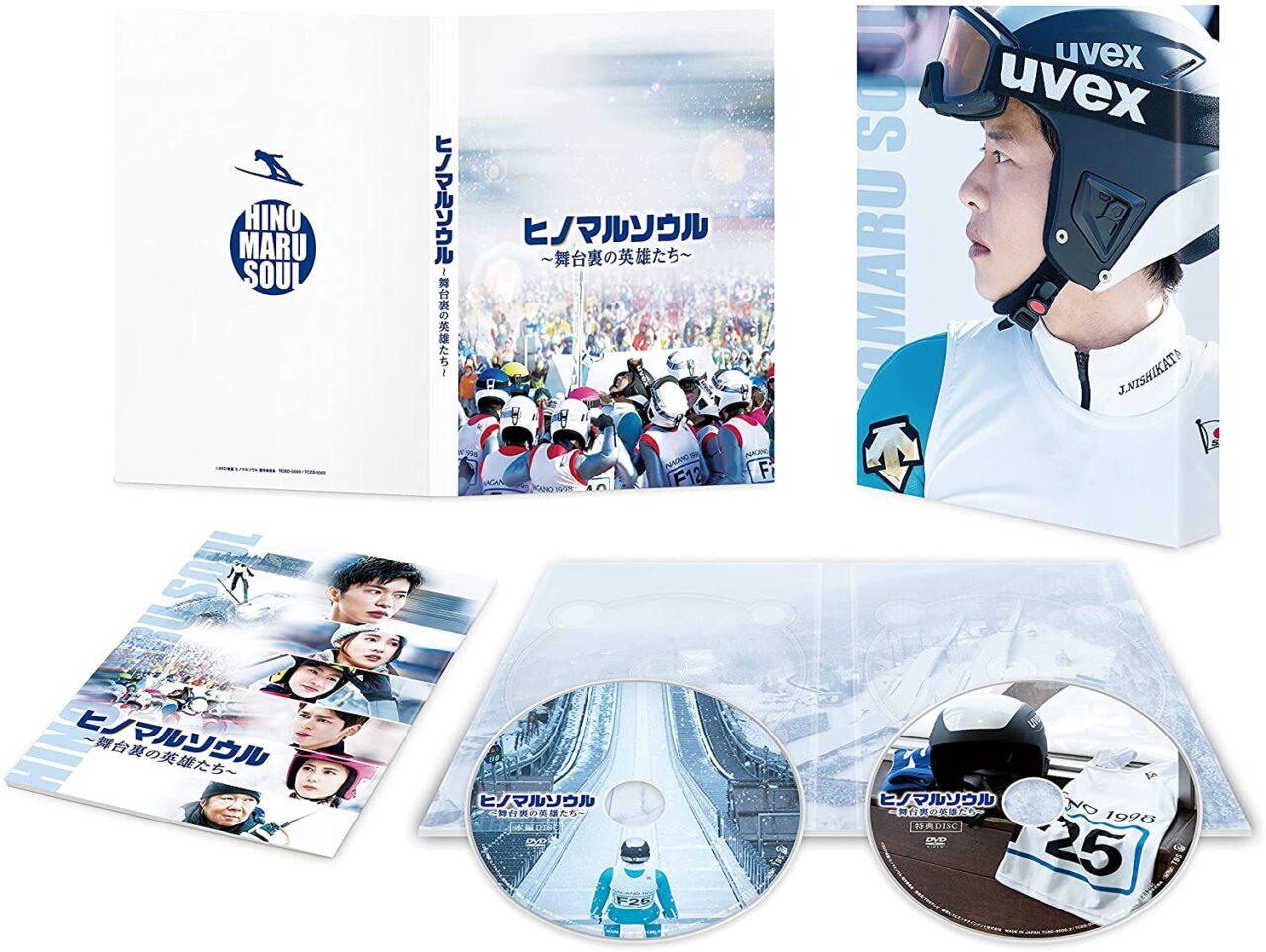 ヒノマルソウル〜舞台裏の英雄たち〜 [Blu-ray][DVD]