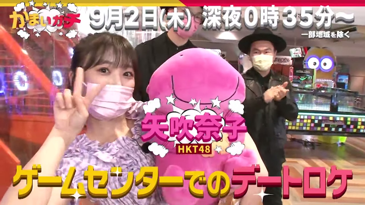 HKT48 矢吹奈子が「かまいガチ」に出演!ジェントルマン王決定戦!【2021.9.2 24:35〜 テレビ朝日】
