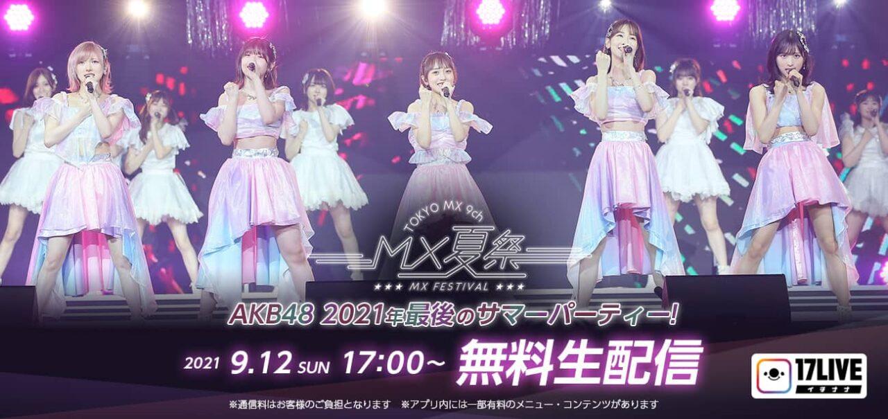 「MX夏まつり AKB48 2021年 最後のサマーパーティー!」17LIVEで無料生配信決定!【2021.9.12 17:00〜】