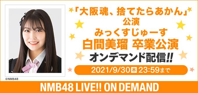 2021年8月31日(火) 白間美瑠プロデュース「大阪魂、捨てたらあかん」公演 みっくすじゅーす 白間美瑠 卒業公演