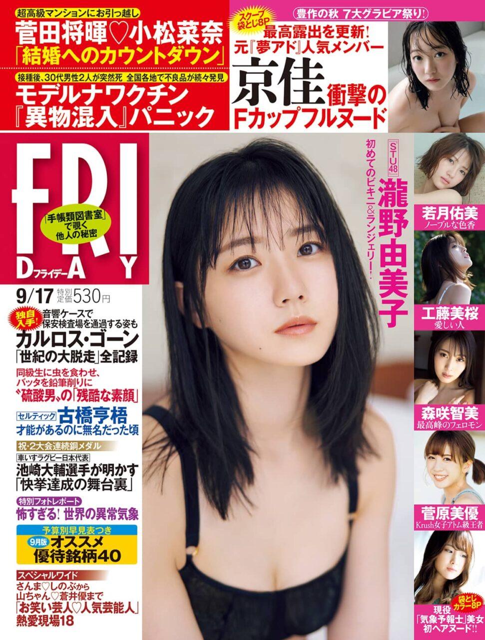 STU48 瀧野由美子が表紙に登場!初ビキニ&ランジェリー!「FRIDAY」本日9/3発売!