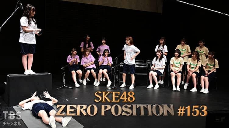 「SKE48 ZERO POSITION」#153:チーム対抗プレッシャーゼロポジ(第3回)【2021.9.4 23:00〜 TBSチャンネル】
