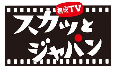 峯岸みなみが「痛快TV スカッとジャパン 2時間SP」に出演!【2021.9.6 19:00〜 フジテレビ】
