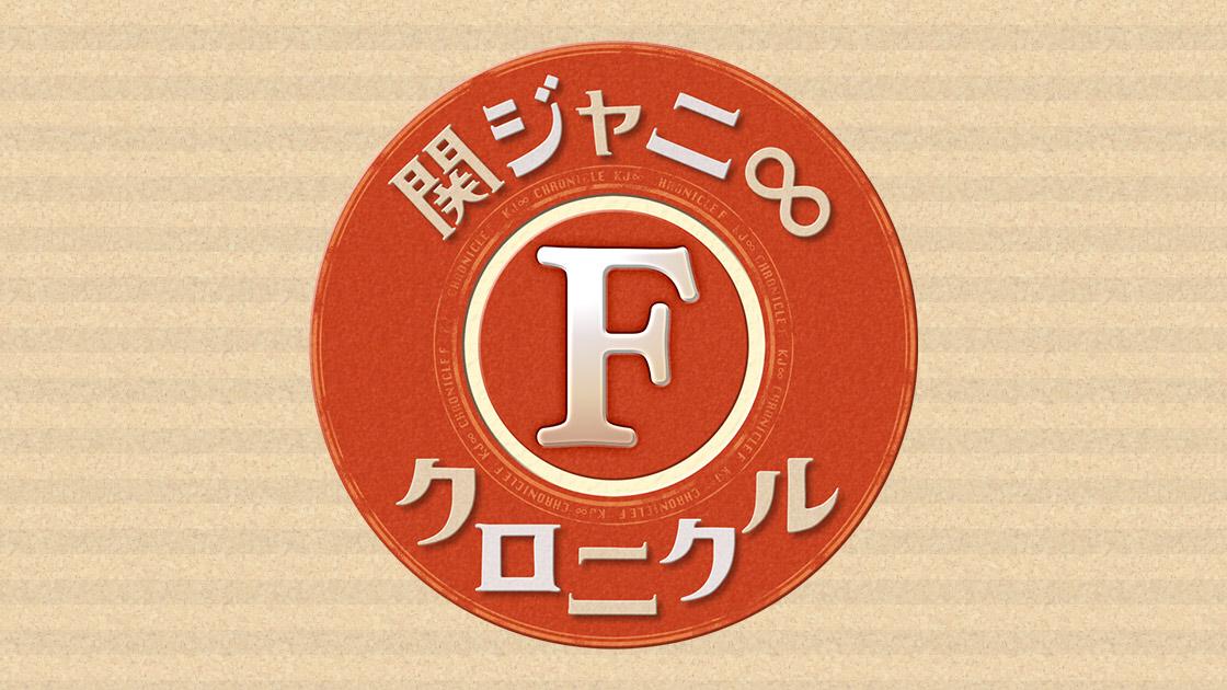 前田敦子が「関ジャニ∞クロニクルF」にゲスト出演!【2021.9.6 23:00〜 関西テレビ】