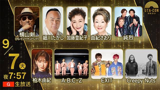 AKB48 柏木由紀が「うたコン」に出演!「渚のバルコニー」を披露!【2021.9.7 19:57〜 NHK総合】