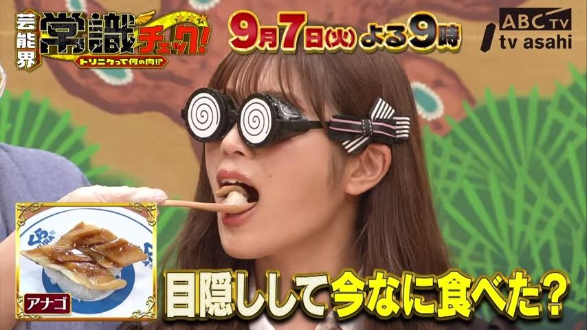 NMB48 渋谷凪咲が「芸能界常識チェック!~トリニクって何の肉!?~」に出演!【2021.9.7 21:00〜 テレビ朝日】