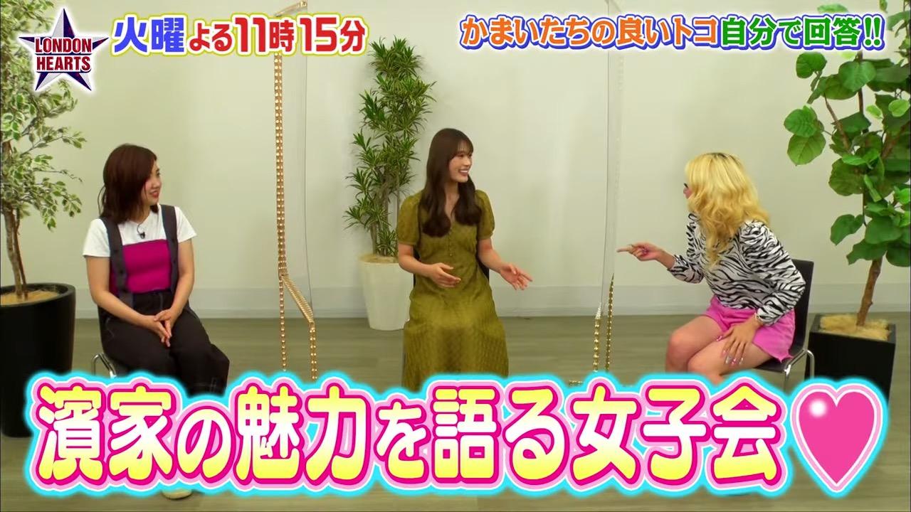 NMB48 渋谷凪咲が「ロンドンハーツ」に出演!自分の良いトコ自分で答えましょう かまいたち編【2021.9.7 23:15〜 テレビ朝日】